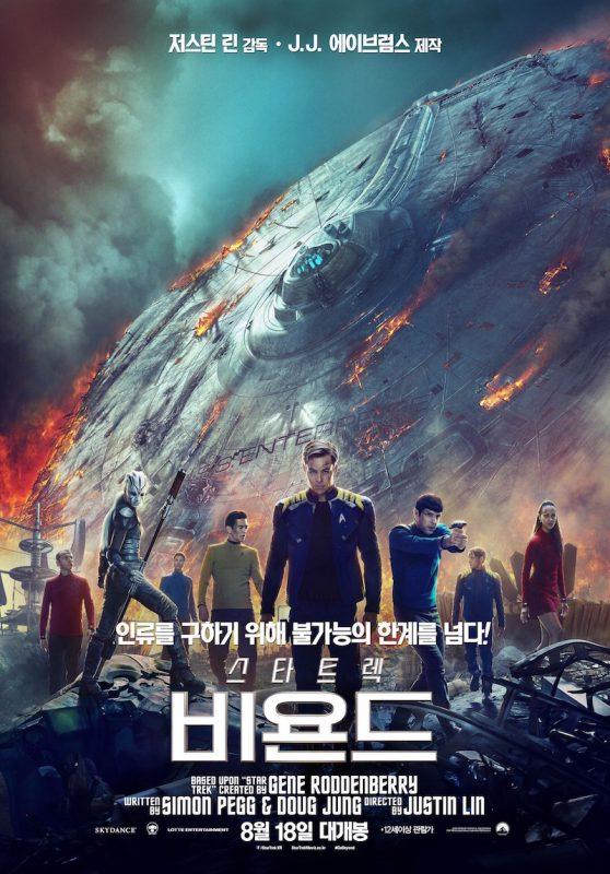 Star Trek Beyond: rivelato il nuovo poster internazionale e un misterioso cameo