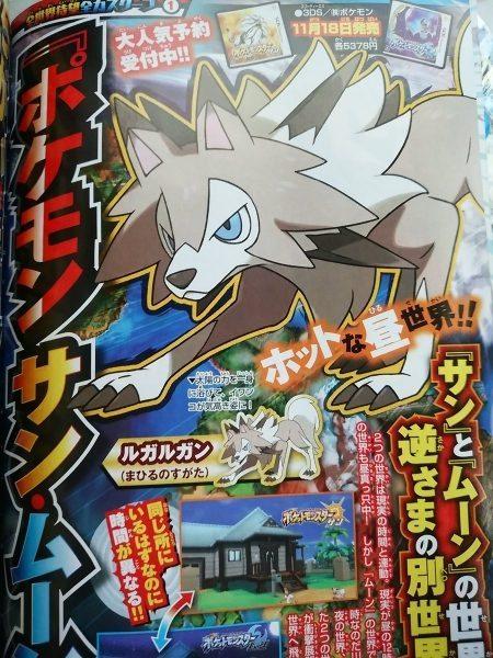 pokemon-sole-luna-corocoro-settembre-01